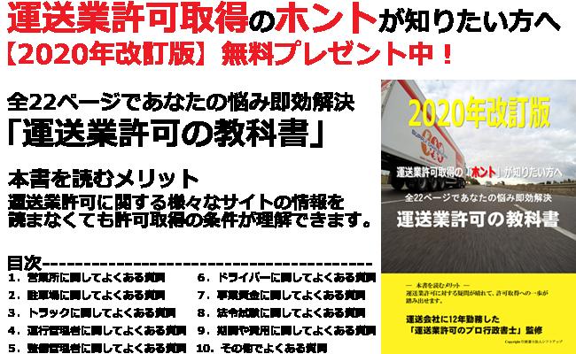 運送業許可の教科書(2020年改訂版)